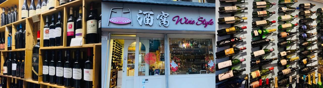 酒窩 Wine Style