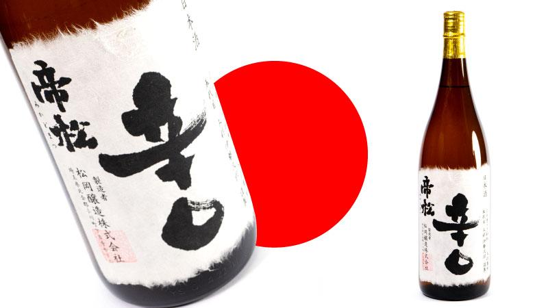 帝松辛口日本酒
