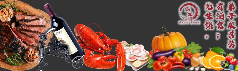 饌館 - 優質食材 美酒佳餚